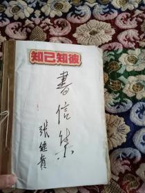 张继贵(对越自卫反击战烈士张智的父亲)旧藏信札一厚册