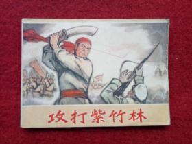 连环画《攻打紫竹林》天津人民美术出版1977年9月1版1印文革好品