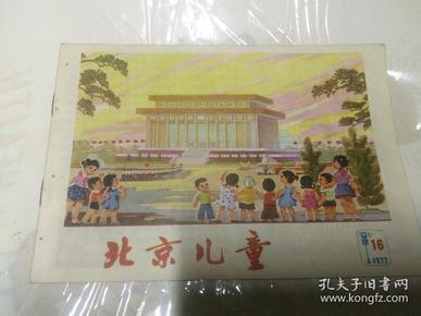 1977年(北京儿童)16期