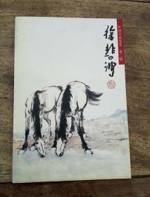 中国名画欣赏 徐悲鸿 明信片