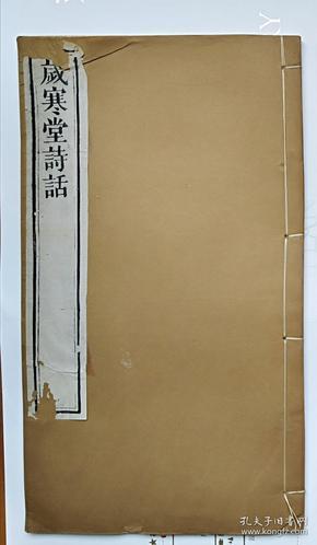 武英殿聚珍版原版:岁 寒 堂 诗 话-上下卷一册全