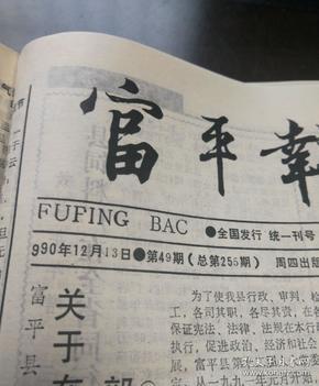 把我县党风廉政建设推向新阶段!1990年12月13日《富平报》,(错版报,1990年少了个1)。
