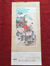 怀旧收藏1983年挂历单张《牡丹群鸽》工笔花鸟画77*35cm