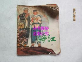 海江——王文芳,尹瘦石,耿玉琨编绘