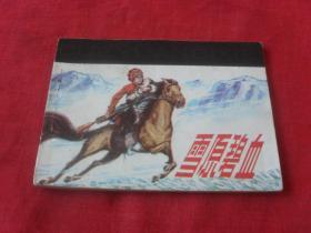 连环画---《雪原碧血》---直板 84年一版一印