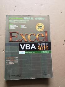 Excel VBA实战技巧精粹  无光盘