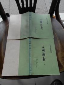 中国古典文学读本丛书:三国演义 (上下册)