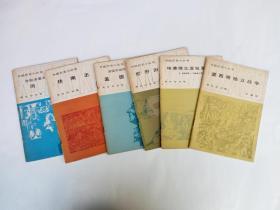 外国历史小丛书 (6本)