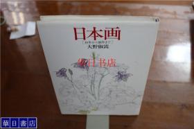 大野俶嵩 日本画  从入门到制作  硬皮装   16开  品好 包邮
