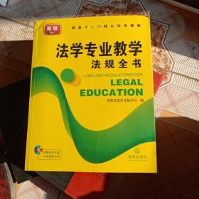 2016法学专业教学法规全书