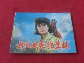 连环画---《抗日女英雄李林》--- 直板 封底有污迹!