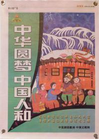 北京晚报广告画——中华圆梦