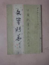 中国钢笔书法系列丛书:文笔精华(1987年1版1印)