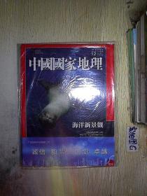 中国国家地理 2016 12 未开封......