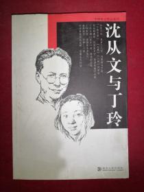 沈从文与丁玲  李辉 / 湖北人民出版社