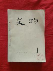 《文物》1975年,(1一6)册。