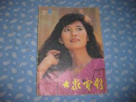大众电影1987-11
