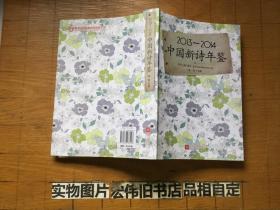 2013-2014中国新诗年鉴