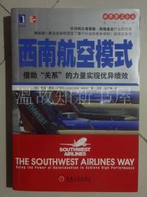 西南航空模式:借助关系的力量实现优异绩效  (正版现货)