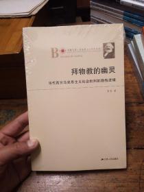 凤凰文库·马克思主义研究系列·拜物教的幽灵:当代西方马克思主义社会批判的隐性逻辑