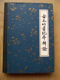 古本竹书纪年辑证 (著名历史学家 方诗铭签名 )上海古籍出版社.精装32开.品相好.仅印数700册.【32开--30】