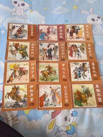 说唐连环画(12本)