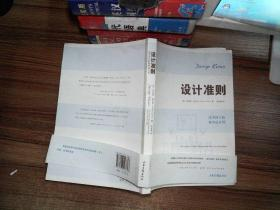 设计准则:成为自己的室内设计师 The Insider's Guide to Becoming Your Own Decorator