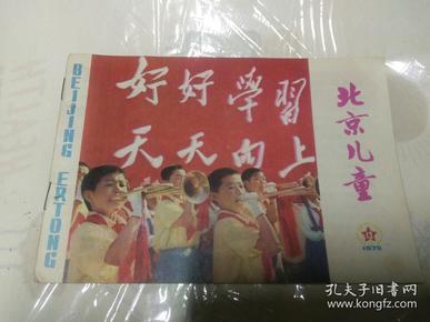 1975年〈北京儿童>13期