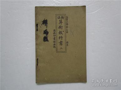 民国十一年版 新法算术教科书 三 高等小学生用 珠算
