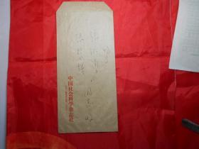 中国社会科学杂志社 章伯锋  致 天津历史博物馆 张黎辉 张树勇 信札一通一页