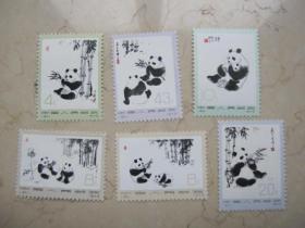 1973骞村彂琛岀紪鍙�14 鐔婄尗涓�濂椼�愬師鑳舵柊绁ㄣ��   170429