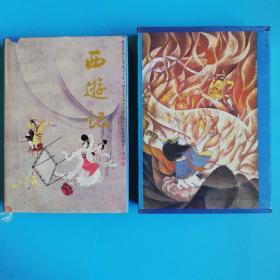 中国古典文学名著红 西游记 【布面精装彩色插图本.带盒.人民文学出版社1991年一版二印】