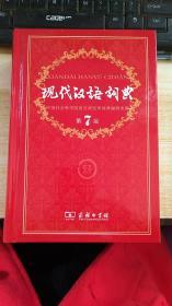 现代汉语词典(第七版)=