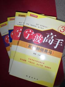 宁波高手1.2.3.4(1-4全) 地震出版社