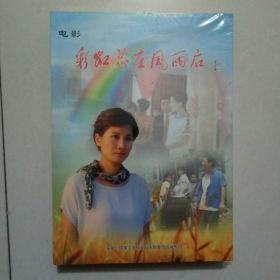 电影 彩虹总在风雨后 DVD全新未开封