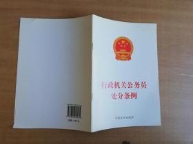 行政机关公务员处分条例【实物拍图 品相自鉴】