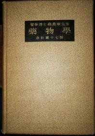 医学博士森岛库太著药物学【改订第十九版】