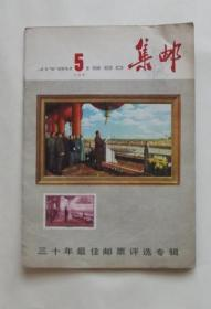 集邮1980年5期八月号-三十最佳邮票评选专辑
