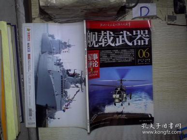 舰载武器 军事评论 2013 6B。