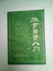 《推拿自学入门》上海科学技术文献出版社 1987年1版2印 线装