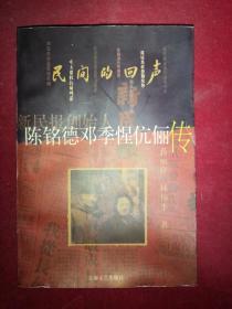 民间的回声:新民报创始人陈铭德邓季惺伉俪传