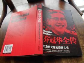 乔冠华全传--红色外交家的悲喜人生