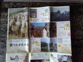 徐州交通旅游图(1989年