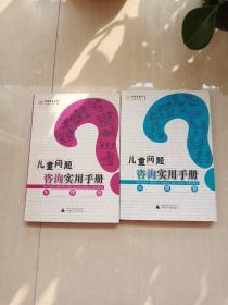 儿童问题咨询实用手册(生理卷)+儿童问题咨询实用手册(生理卷)2本合售   作者签赠本