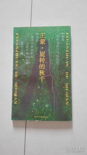 王蒙・旋转的秋千 (作者签名本 仅印3450册  一版一印)