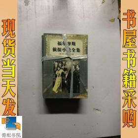 福尔摩斯侦探小说全集(上中下)