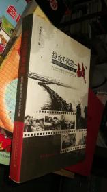 纵论开国第一战:抗美援朝60周年纪念文集