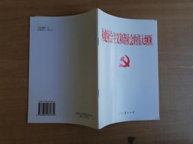 构建社会主义和谐社会的伟大纲领【实物拍图 品相自鉴】