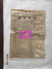 1967年:关于造反派对《南方日报》与《广州日报》所提出的联合声明
