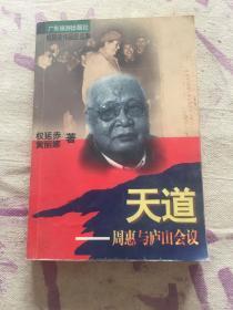 天道-周惠与庐山会议